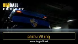 ไฮไลท์ฟุตบอล อุลซาน ฮุนได โฮรางอี 2-0 แทกู
