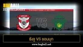 ไฮไลท์ฟุตบอล ซังจู ซังมู ฟีนิกซ์ 0-2 ชอนบุก ฮุนได มอเตอร์ส