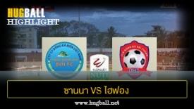 ไฮไลท์ฟุตบอล ซานนา คานห์ ฮัว 0-0 ไฮฟอง เอฟซี