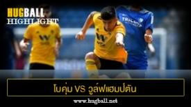 ไฮไลท์ฟุตบอล โบคุ่ม 0-0 (Pen 5-4) วูล์ฟแฮมป์ตัน
