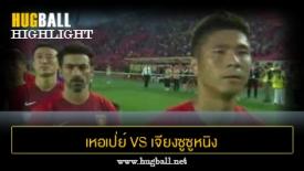 ไฮไลท์ฟุตบอล เหอเป่ย์ ไชน่าฟอร์จูน 0-0 เจียงซูซูหนิง เอฟซี