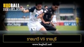 ไฮไลท์ฟุตบอล ราชนาวี 2-2 ราชบุรี มิตรผล เอฟซี