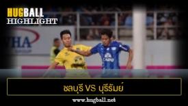 ไฮไลท์ฟุตบอล ชลบุรี เอฟซี 0-2 บุรีรัมย์ ยูไนเต็ด