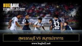 ไฮไลท์ฟุตบอล สุพรรณบุรี เอฟซี 1-2 พัทยา ยูไนเต็ด