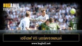 ไฮไลท์ฟุตบอล เอจีเอฟ อาร์ฮุส 1-1 นอร์ดเจลแลนด์
