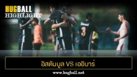 ไฮไลท์ฟุตบอล อิสตันบูล บูยูคเซ็ค 2-0 เออิบาร์