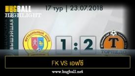 ไฮไลท์ฟุตบอล FK Vigvam Smolevichy 1-2 เอฟซี ตอร์ปิโด โซดิโน่