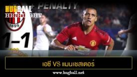 ไฮไลท์ฟุตบอล เอซี มิลาน 1-1 (Pen 8-9) แมนเชสเตอร์ ยูไนเต็ด