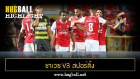 ไฮไลท์ฟุตบอล ชาเวซ 0-1 สปอร์ติ้ง บราก้า