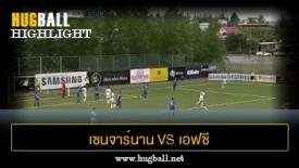 ไฮไลท์ฟุตบอล เซนจาร์นาน การ์ดาแบร์ 0-2 เอฟซี โคเปนเฮเก้น