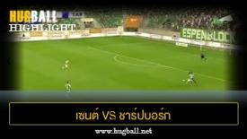 ไฮไลท์ฟุตบอล เซนต์ กัลเลน 2-1 ชาร์ปบอร์ก 08