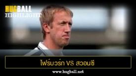 ไฮไลท์ฟุตบอล ไฟร์บวร์ก 3-0 สวอนซี ซิตี้