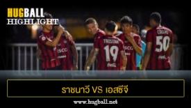 ไฮไลท์ฟุตบอล ราชนาวี 0-2 เอสซีจี เมืองทอง ยูไนเต็ด