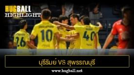 ไฮไลท์ฟุตบอล บุรีรัมย์ ยูไนเต็ด 2-1 สุพรรณบุรี เอฟซี