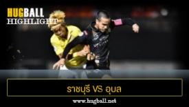 ไฮไลท์ฟุตบอล ราชบุรี มิตรผล เอฟซี 2-0 อุบล ยูเอ็มที ยูไนเต็ด