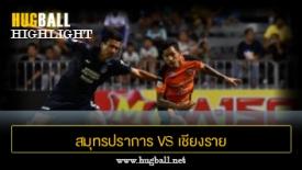 ไฮไลท์ฟุตบอล พัทยา ยูไนเต็ด 0-0 เชียงราย ยูไนเต็ด