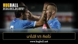 ไฮไลท์ฟุตบอล นาโปลี 2-0 คิเอโว่