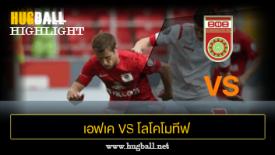 ไฮไลท์ฟุตบอล เอฟเค อูฟา 0-0 โลโคโมทีฟ มอสโก