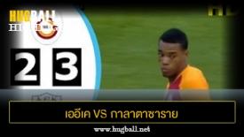 ไฮไลท์ฟุตบอล เออีเค เอเธนส์ 3-2 กาลาตาซาราย