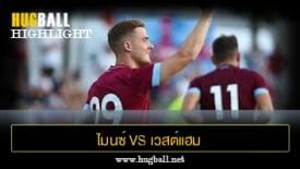 ไฮไลท์ฟุตบอล เวสต์แฮม ยูไนเต็ด 1-1 (Pen 6-7) ไมนซ์ 05