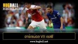 ไฮไลท์ฟุตบอล อาร์เซน่อล 1-1 (Pen 6-5) เชลซี