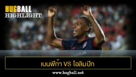 ไฮไลท์ฟุตบอล เบนฟิก้า 2-3 โอลิมปิก ลียง