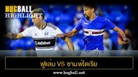 ไฮไลท์ฟุตบอล ฟูแล่ม 0-1 ซามพ์โดเรีย