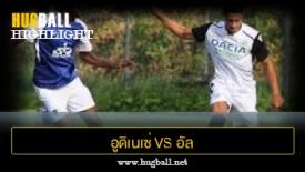 ไฮไลท์ฟุตบอล อูดิเนเซ่ 1-1 อัล ฮิลาล