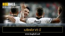 ไฮไลท์ฟุตบอล เบซิคตัส 6-0 บี 36 ทอร์ชาฟน์