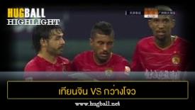 ไฮไลท์ฟุตบอล เทียนจิน เทนด้า 0-3 กว่างโจว เอเวอร์แกรนด์