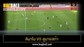 ไฮไลท์ฟุตบอล ดินาโม มินส์ค 4-1 ดูนาจสก้า สเตรด้า