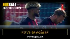 ไฮไลท์ฟุตบอล RB ไลป์ซิก 0-3 ฮัดเดอร์ฟิลด์ ทาวน์