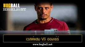 ไฮไลท์ฟุตบอล เวสต์แฮม ยูไนเต็ด 1-0 อองเช่ร์