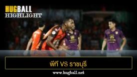 ไฮไลท์ฟุตบอล พีที ประจวบ เอฟซี 2-1 ราชบุรี มิตรผล เอฟซี