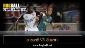 ไฮไลท์ฟุตบอล ราชนาวี 2-2 ชัยนาท เอฟซี