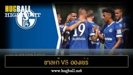 ไฮไลท์ฟุตบอล ชาลเก้ 04 1-0 อองเช่ร์