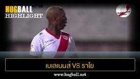 ไฮไลท์ฟุตบอล เบเลเนนส์ 1-1 (Pen 3-4) ราโย บาเยกาโน่