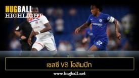 ไฮไลท์ฟุตบอล เชลซี 0-0 โอลิมปิก ลียง