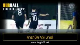 ไฮไลท์ฟุตบอล คาราบัค 0-1 บาเต้ โบริซอฟ