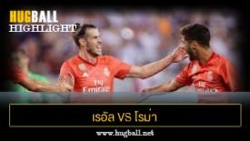 ไฮไลท์ฟุตบอล เรอัล มาดริด 2-1 โรม่า
