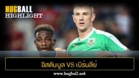 ไฮไลท์ฟุตบอล อิสตันบูล บูยูคเซ็ค 0-0 เบิร์นลีย์