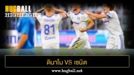 ไฮไลท์ฟุตบอล ดินาโม มินส์ค 4-0 เซนิต เซนต์ ปีเตอร์สเบิร์ก