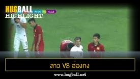 ไฮไลท์ฟุตบอล ลาว 1-3 ฮ่องกง