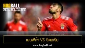 ไฮไลท์ฟุตบอล เบนฟิก้า 3-2 วิคตอเรีย กุยมาร์เรซ