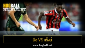 ไฮไลท์ฟุตบอล นีซ 0-1 แร็งส์