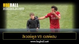 ไฮไลท์ฟุตบอล ลิเวอร์พูล 4-0 เวสต์แฮม ยูไนเต็ด