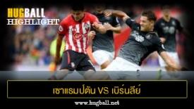 ไฮไลท์ฟุตบอล เซาแธมป์ตัน 0-0 เบิร์นลีย์