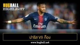 ไฮไลท์ฟุตบอล ปารีส แซงต์ แชร์กแมง 3-0 ก็อง