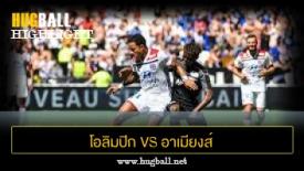 ไฮไลท์ฟุตบอล โอลิมปิก ลียง 2-0 อาเมียงส์