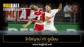 ไฮไลท์ฟุตบอล โคโลญจน์ 1-1 ยูเนี่ยน เบอร์ลิน